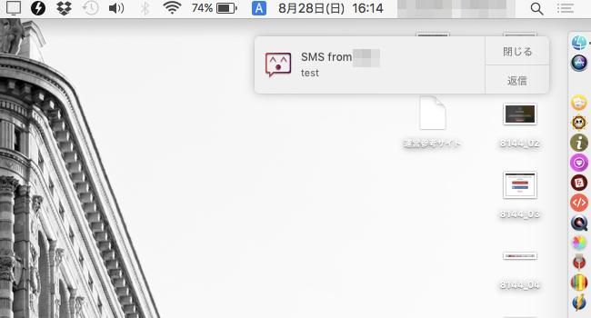 Android通知をMacの通知センター上で管理できる無料アプリ「Noti」