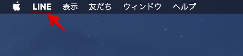 マーク横に表示される最前面に出ているアプリ名