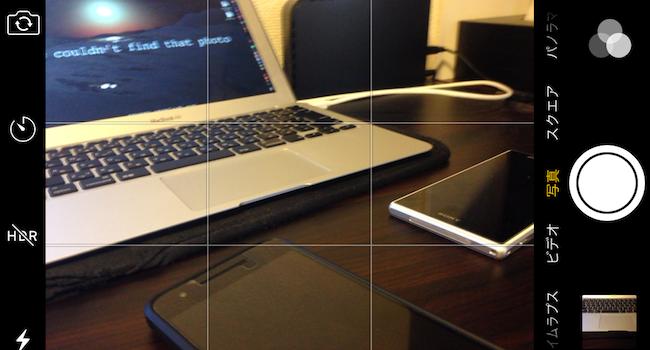 iPhoneカメラにグリッド線を表示して 被写体の配置が綺麗で水平な写真の撮影方法