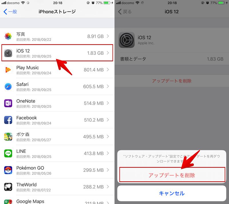 iOSのバージョンアップを中断する手順2