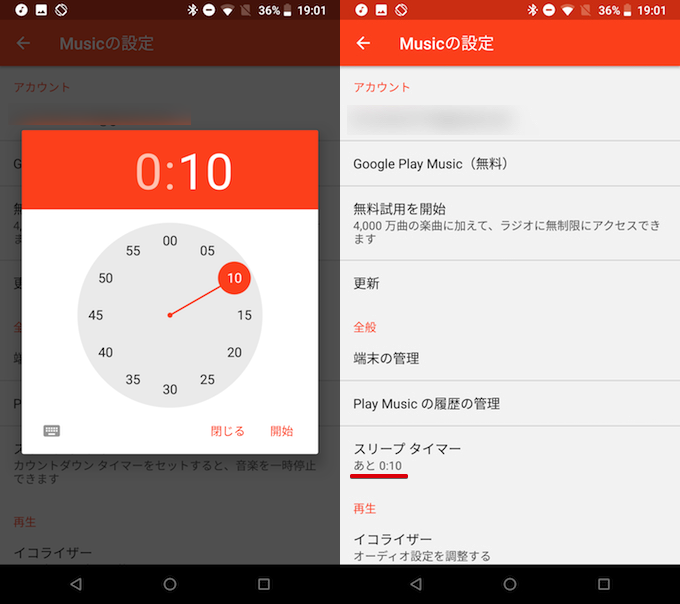 Google Play Musicの「スリープタイマー」機能