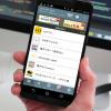 みるCa - おサイフケータイ(FeliCa)非対応Androidでも Suicaや楽天edyの残高をチェックできる無料アプリ