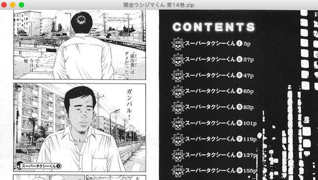 cooViewerで画面の横幅に見開きページを収めたサイズ