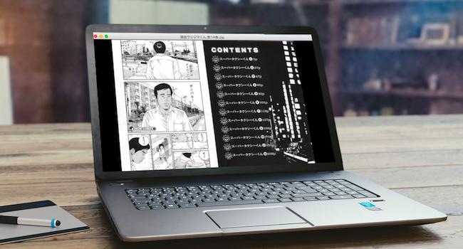 cooViewer – Macで漫画や雑誌を読むならオススメ フリー画像ビューワーソフト