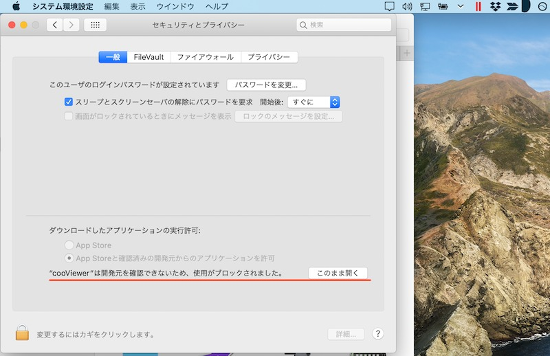 cooViewerで表示される「開発元を検証できないため開けません」の解決手順