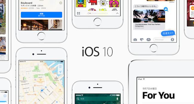 iOS 10にして重くなったiPhone・iPadを少しでも軽くする方法