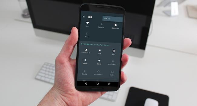 クイック設定のカスタマイズ方法[Android 7.0 Nougat(ヌガー)]