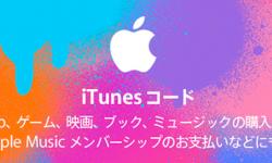 [iOS] iPhoneでiTunesコード購入の際にエラー30416/42765が出る原因と解決方法 [ドコモ]