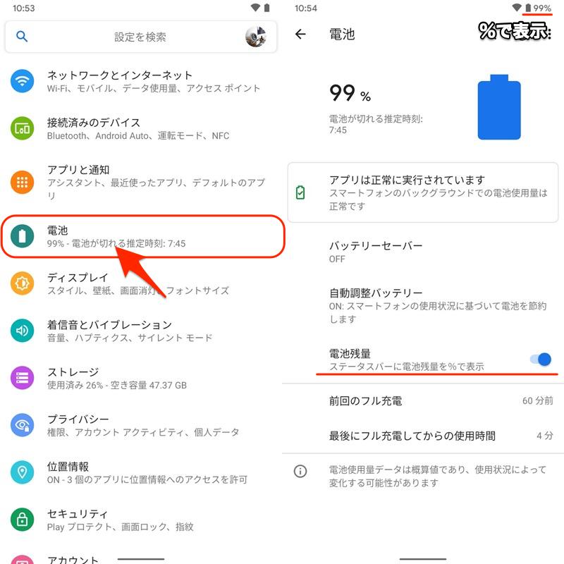 Androidでステータスバーに電池残量を表示する例1
