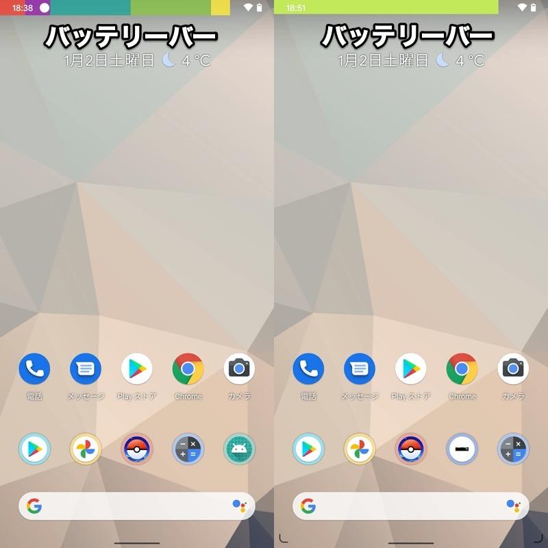 Androidでステータスバーに電池残量を表示する例2