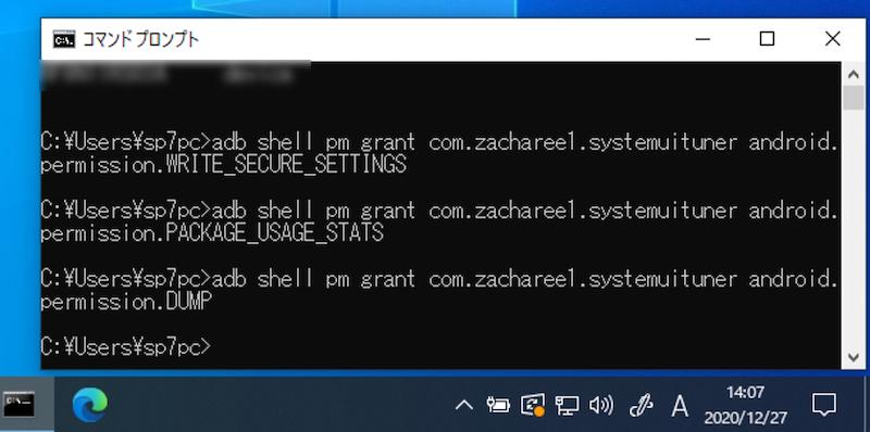 SystemUI Tuner - 初期設定の手順1