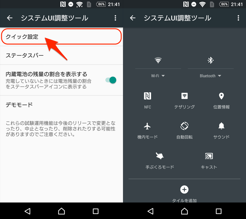 Android 6.0でクイック設定からシステムUI調整ツールへアクセスする手順2