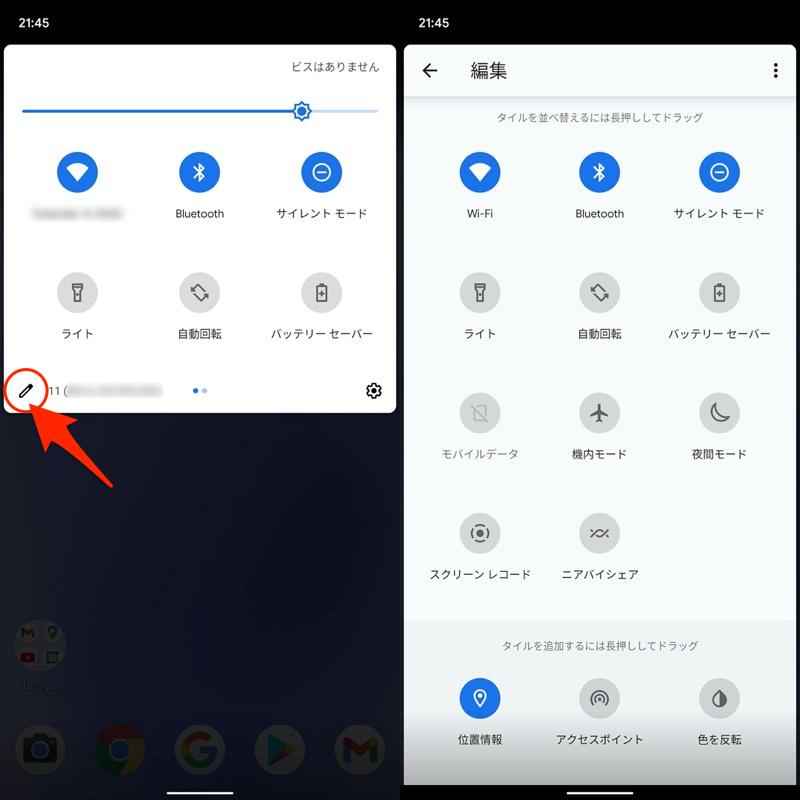 Android標準設定でクイック設定のタイルをカスタマイズする手順