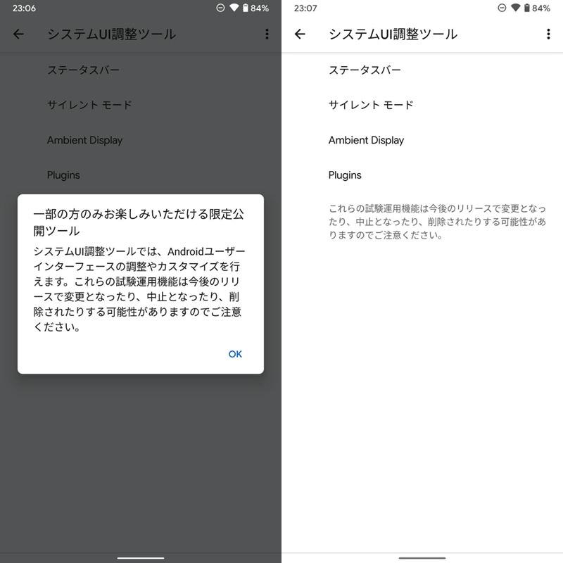 システムUI調整ツール初回起動時に表示されるメッセージの説明