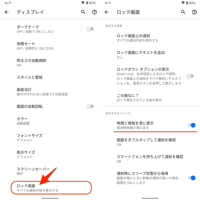 Android標準設定でAlways On Displayを表示/非表示の切り替えする手順