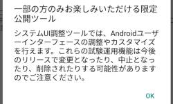 設定にシステムUI調整ツールを追加する方法 [Android 6.0 Marshmallow/7.0 Nougat 共通]