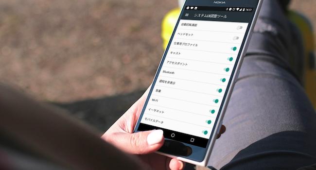 ステータスバーをカスタマイズする方法 [Android 6.0 Marshmallow/7.0 Nougat 共通]