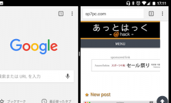 マルチウィンドウ機能で両画面にGoogle Chromeを表示する方法 [Android 7.0 Nougat(ヌガー)]