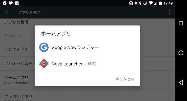 既定のデフォルトアプリを変更する方法 [Android 7.0 Nougat(ヌガー)]
