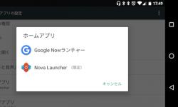 [Android] 既定のアプリを変更する方法! 標準のデフォルト設定をカスタマイズしよう