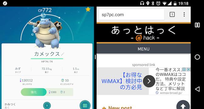 すべてのアプリでマルチウィンドウ機能を使う方法 [Android 7.0 Nougat(ヌガー)]