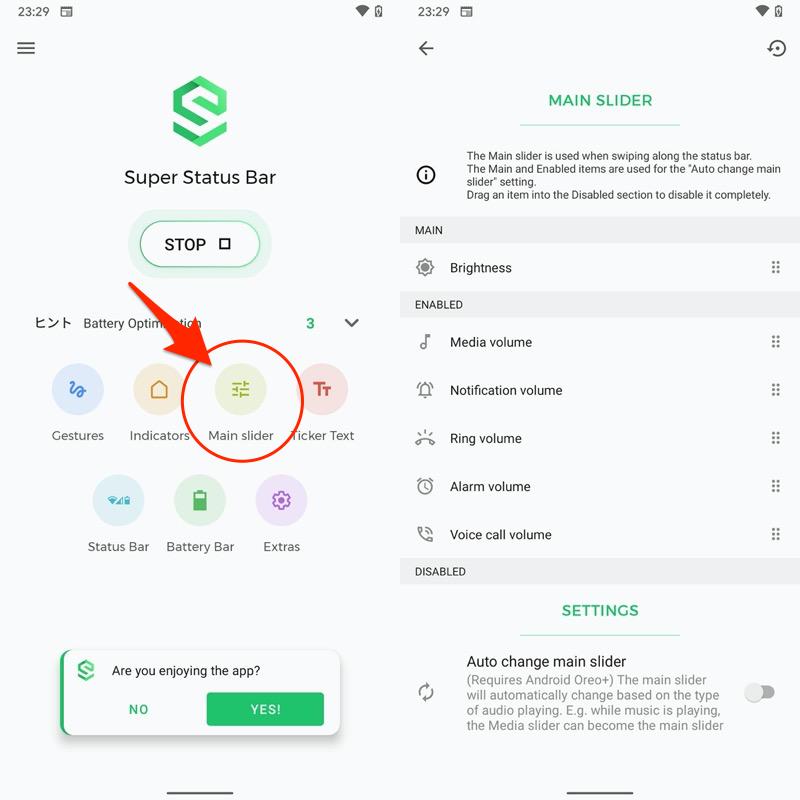 Super Status Bar - Main sliderのスライドで明るさや音量を変える手順1