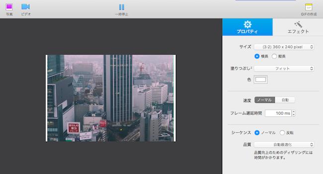 PicGIF – Macでmp4など動画をGIFアニメーションへ変換する無料アプリ