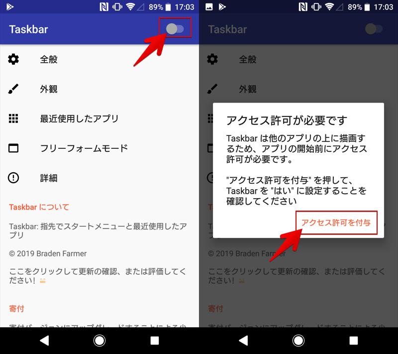 Taskbarを有効にする手順1