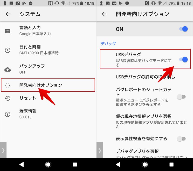 AndroidのUSBデバッグを有効にする手順