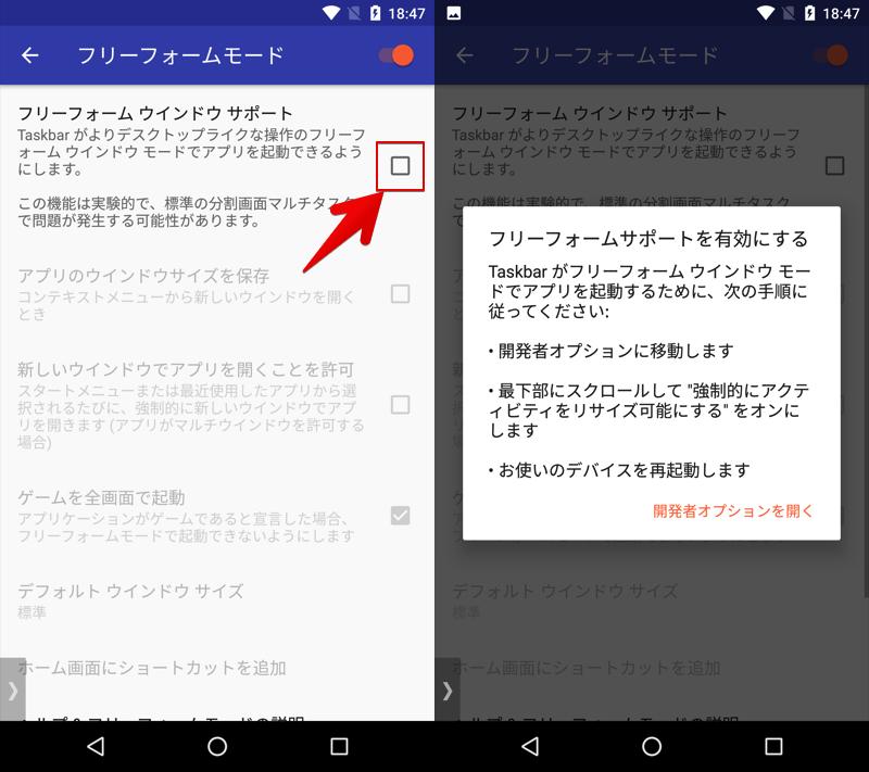 Android 7以前でフリーフォーム ウインドウ サポートを有効にする手順1
