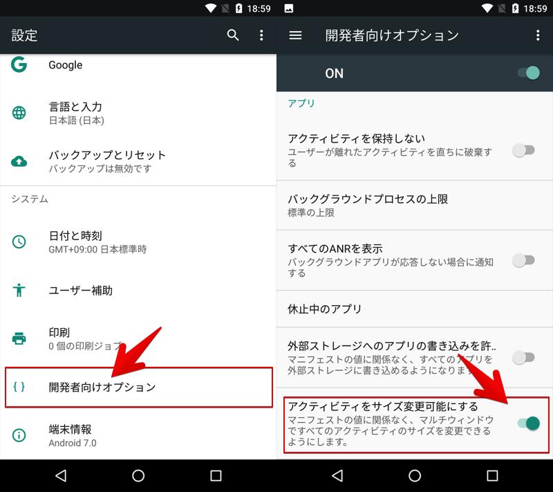 Android 7以前でフリーフォーム ウインドウ サポートを有効にする手順2