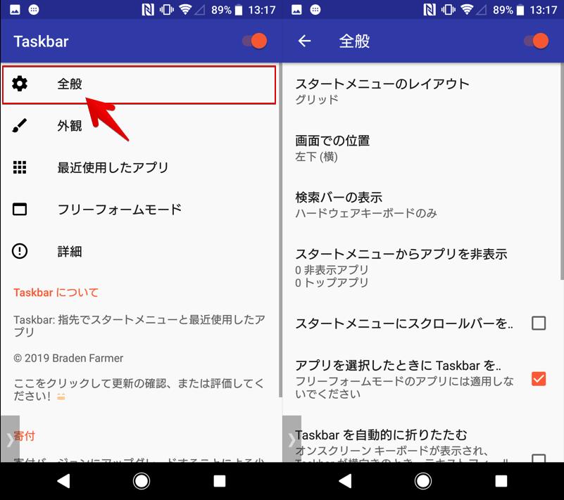 Taskbarのその他カスタマイズ項目