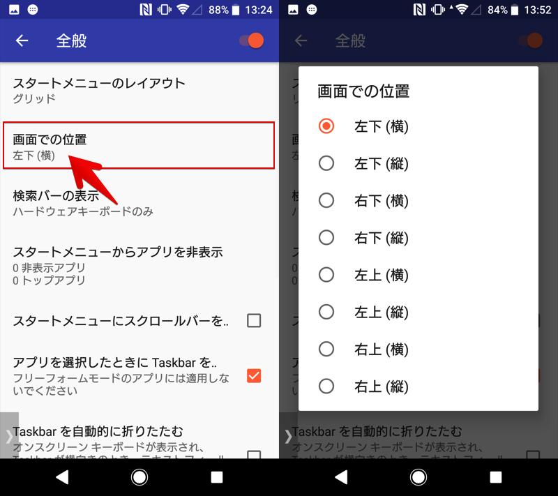 Taskbarでフローティングアイコンの位置を変える手順1