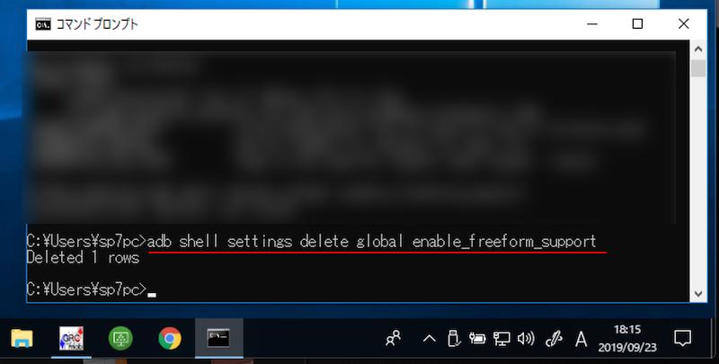 adbコマンドでAndroidのフリーフォームモードを有効にする手順5