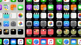 Mysterious iPhone Wallpaper – iOSのDock/フォルダの色/形をカスタマイズできる