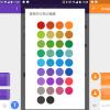 [Android] Googleメッセンジャーのトーク(会話)の色(カラー)をスレッド毎に変更する方法