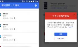 Googleアカウントへログイン(アクセス)した端末を表示し 紐付けを解除する方法