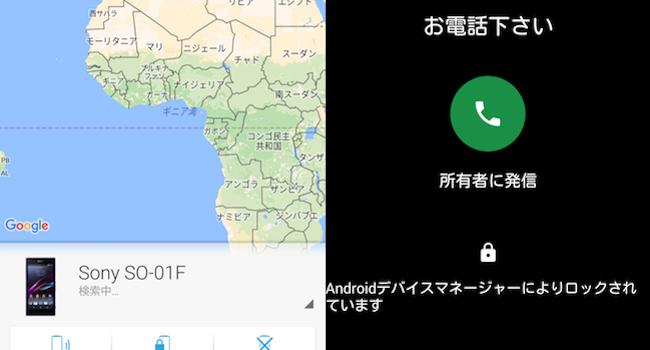 """[Android] 紛失(盗難)スマホの場所特定/画面ロック/データ削除を遠隔で実行 """"Androidデバイスマネージャー"""""""