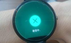 Android Wearでペアリング中スマートフォンの位置を特定する便利な方法