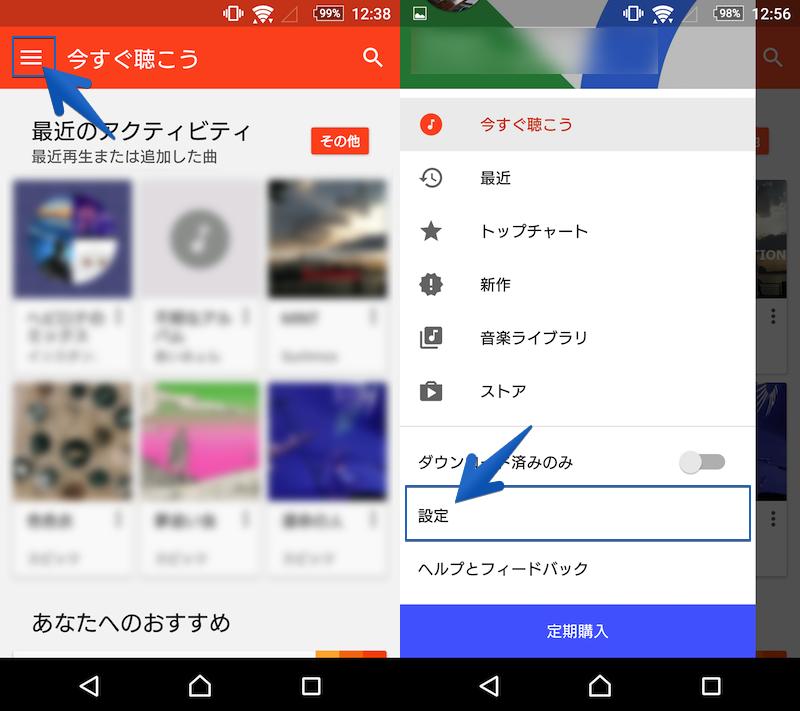 Play Musicアプリで音楽ライブラリを手動更新する手順1
