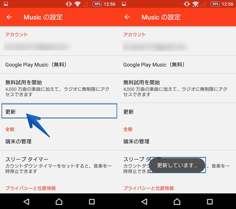 Play Musicアプリで音楽ライブラリを手動更新する手順2