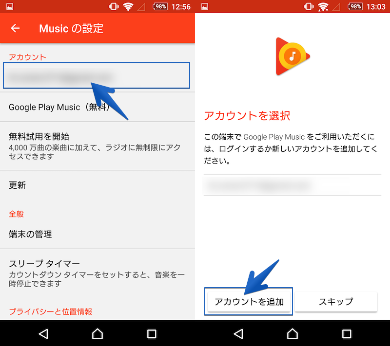 Android版Play Musicアプリでログイン中のアカウントを確認/変更する手順