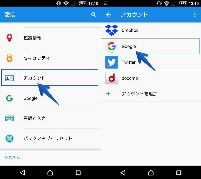 AndroidでGoogle Play Musicの自動同期をオンにする手順1