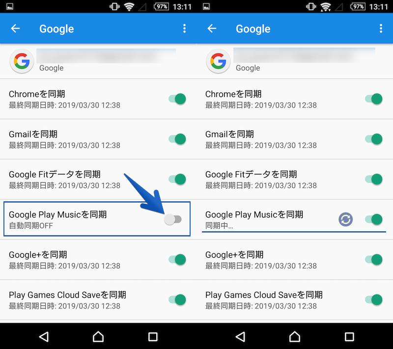 AndroidでGoogle Play Musicの自動同期をオンにする手順2