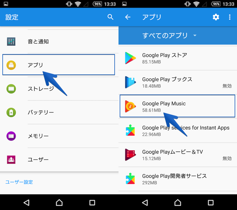 AndroidでGoogle Play Musicを初期化する手順1