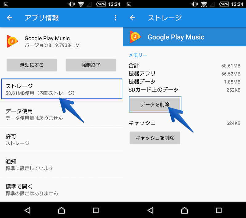 AndroidでGoogle Play Musicを初期化する手順2