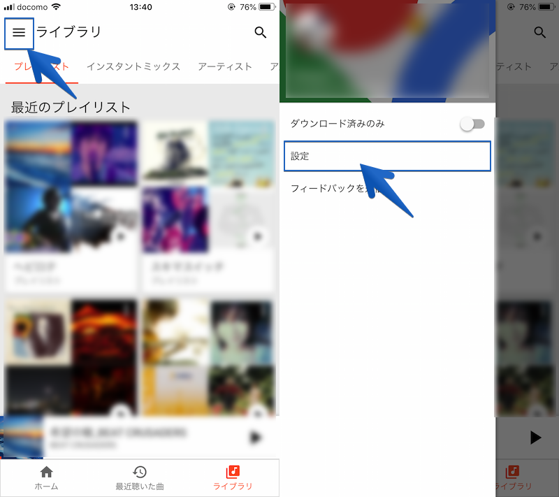 iPhoneでGoogle Play Musicを初期化する手順1