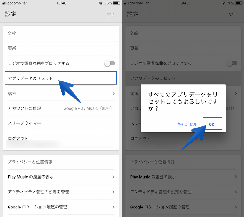 iPhoneでGoogle Play Musicを初期化する手順2