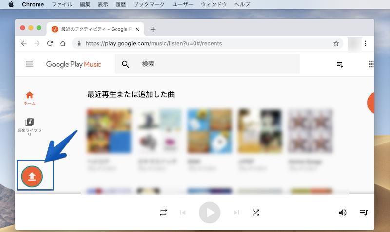 Play MusicでPC側のアップロード/編集作業の完了を確認する手順1