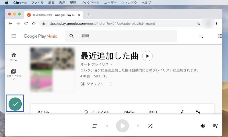 PC側の更新(例:音楽アップロード)完了を確認する2